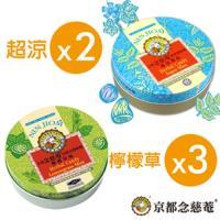 【京都念慈菴】枇杷潤喉糖清新組(檸檬草X3+超涼X2)