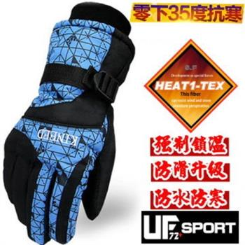 [UF72]UF-1301進口鐵斯龍防潑塗層HEAT1-TEX保暖纖維滑雪手套(升級版)/藍立方/超合身型(滑雪/重機)防潑水防風止滑手套