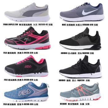 【NIKE潮牌運動鞋只要$1111】(NIKE//ADIDAS//PUMA//REEBOK//FILA)運動慢跑鞋   男/女款     鞋全家福