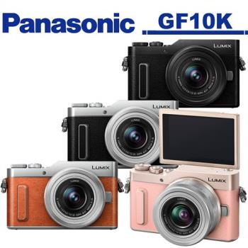 Panasonic LUMIX DC-GF10K / GF10 12-32mm (公司貨)