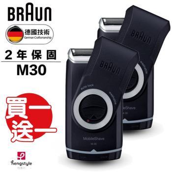 BRAUN德國百靈 M系列電池式輕便電鬍刀M30(買一送一)