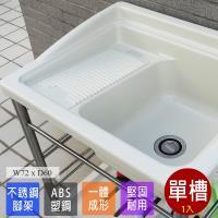 Abis 日式穩固耐用ABS塑鋼洗衣槽 不鏽鋼腳架  1入