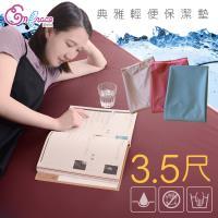 《Embrace英柏絲》單人加大3.5尺 輕便典雅 平單式 強效防水 保潔墊 防尿 防漏