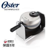 【美國OSTER】厚片翻轉鬆餅機