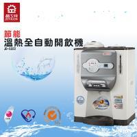 【晶工】節能溫熱全自動開飲機(JD-5322)