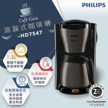 【飛利浦 PHILIPS】CafeGaia滴漏式咖啡機-HD7547