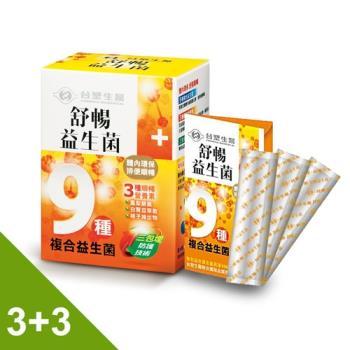 【台塑生醫】舒暢益生菌 3盒(30包/盒)+3盒(3包/盒)