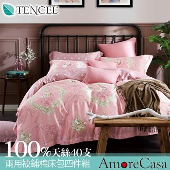 AmoreCasa 幸福花嫁 100%天絲40支雙人兩用被鋪棉床包組