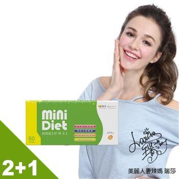 【BeeZin康萃】瑞莎代言 Mini Diet 迷你錠 舒暢系2+1盒 一元加購組 (60錠/盒 共3盒)