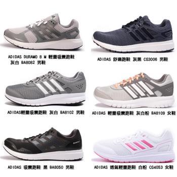 【ADIDAS】輕量吸震跑鞋(灰白/黑/灰黑/灰白) ‧男鞋 // (灰白粉/白粉) ‧女鞋   《鞋全家福》