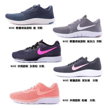【NIKE】休閒慢跑鞋 (粉橘/深灰桃/灰黑粉)‧女鞋 //輕量跑鞋   (藍/灰白)‧男鞋  【鞋全家福】