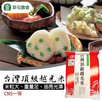 草屯農會  1+1  台灣頂級越光米-2.5kg-包   (2包一組  共4包)