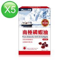 諾得南極磷蝦油軟膠囊(30粒x5盒)