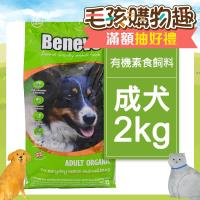 Benevo 倍樂福-英國有機素認證低敏成犬飼料2kg