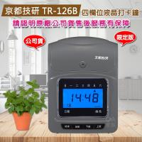 京都技研 TR-126B四欄位液晶打卡鐘(贈送卡片卡架)