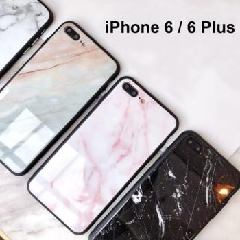 「Apple iPhone 6 6S / Plus」 大理石紋手機殼 鋼化玻璃背殼 全包邊 保護殼