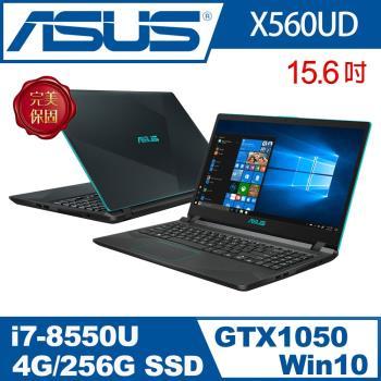 ASUS 華碩 X560UD 15.6吋i7四核GTX1050獨顯窄邊框電競效能筆電