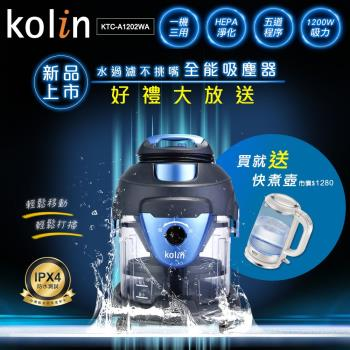 kolin 歌林水過濾吸塵器KTC-A1202WA +送歌林LED玻璃快煮壺(1.8L)KPK-MNR1851