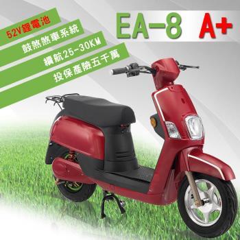 (客約)e路通 EA-8A+小QC 52V鋰電 直筒液壓前後避震 電動車(電動自行車)