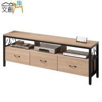 文創集 波亞米 時尚5.1尺木紋電視櫃/視聽櫃