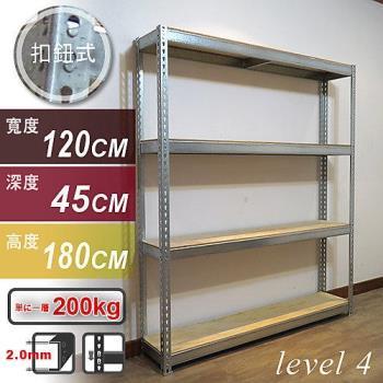 Aaron 120x45x180公分 四層鍍鋅免螺絲角鋼架