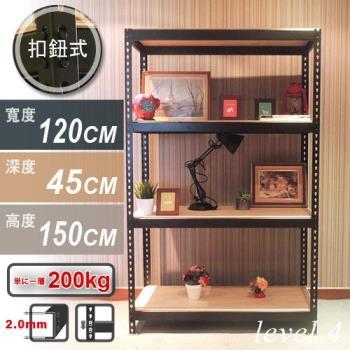 Aaron 120x45x150 四層奢華黑色免螺絲角鋼架