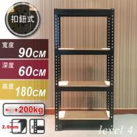 Aaron 90x60x180公分 四層奢華黑色免螺絲角鋼架
