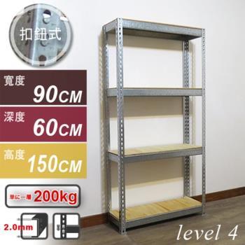 Aaron 90x60x150公分 四層鍍鋅免螺絲角鋼架