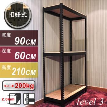 Aaron 90x60x210公分 三層奢華黑色免螺絲角鋼架