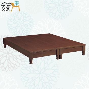 文創集 亞維 典雅6尺雙人加大木床底 二色可選