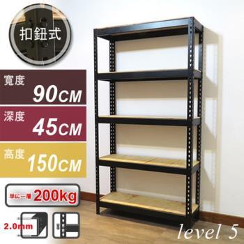 Aaron 90x45x150公分 五層奢華黑色免螺絲角鋼架