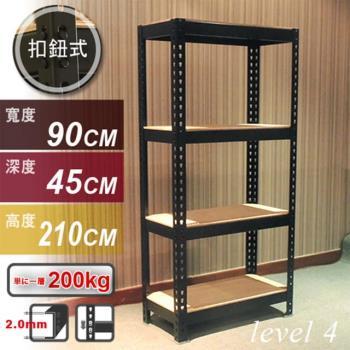 Aaron 90x45x210公分 四層奢華黑色免螺絲角鋼架