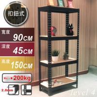 Aaron 90x45x150公分 四層奢華黑色免螺絲角鋼架