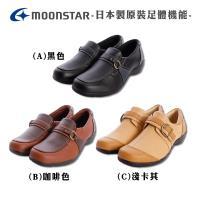 MOONSTAR月星-日本製原裝機能仕女鞋ABC三款