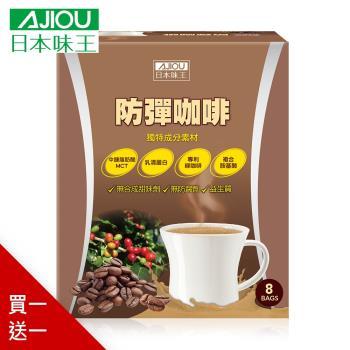【買一送一】日本味王 防彈咖啡強效版輕飲組(8包/盒)共計2盒