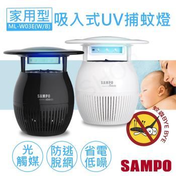 SAMPO 聲寶 家用型吸入式UV捕蚊燈 ML-WK03E ( 黑/白 兩色 )