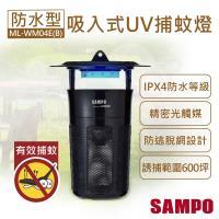 SAMPO 聲寶  防水型強效UV吸入式捕蚊燈 ML-WM04E(B)