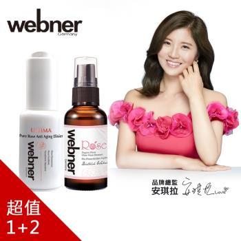 德國webner葦柏納  玫瑰精油原液30mlx1+白玫瑰安瓶2mlx5