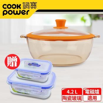 日本 鍋寶透明湯鍋4.2L贈保鮮盒二入組