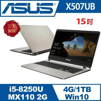 (加碼送PowerCube延長線)ASUS華碩 Laptop X507UB-0381C8250U 15.6吋獨顯效能四核筆電 霧面金