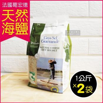 2袋超值組(法國葛宏德GUERANDE) 天然海鹽-1kg(粗鹽/給宏德/日晒鹽/岩鹽/研磨)