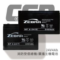ZEBRA NP4-24(E).NP4-24(T)24V4Ah 斑馬電池/消防受信總機/廣播主機 鉛酸電池(台灣製)