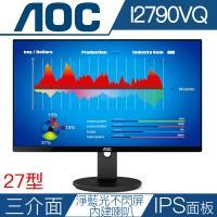 [獨家最殺] AOC艾德蒙 I2790VQ 27型IPS面板三介面淨藍光不閃屏液晶螢幕