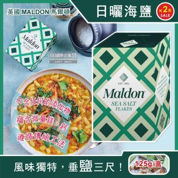 2盒超值組 (英國馬爾頓) 天然海鹽 MALDON SEA SALT 125G(粗鹽/給宏德/日晒鹽/岩鹽/研磨/牛排/料理/麵包)