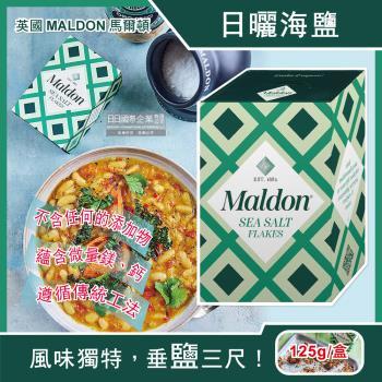 (英國馬爾頓) 天然海鹽 MALDON SEA SALT 125G(粗鹽/給宏德/日晒鹽/岩鹽/研磨/牛排/料理/麵包)