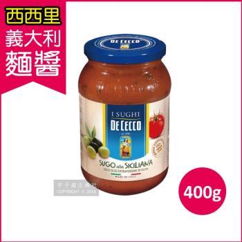 (得科 DE CECCO) 西西里義大利麵醬 400g/罐(番茄丁/橄欖油/洋蔥/海鹽/蔬菜/蔗糖/prego/百味來)