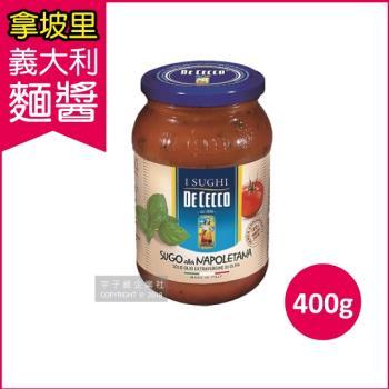 (得科 DE CECCO) 拿坡里義大利麵醬 400g/罐(番茄丁/橄欖油/洋蔥/海鹽/蔬菜/蔗糖/prego/百味來)