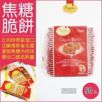 (比利時帕皮思Poppies) Caramelito焦糖脆餅300g共50入 (煎餅/蓮花餅)