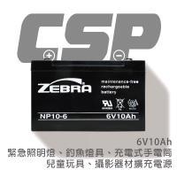 ZEBRA NP10-6 (6V10Ah)斑馬電池/緊急照明/釣魚燈具/手電筒/攝影器材 鉛酸電池(台灣製)