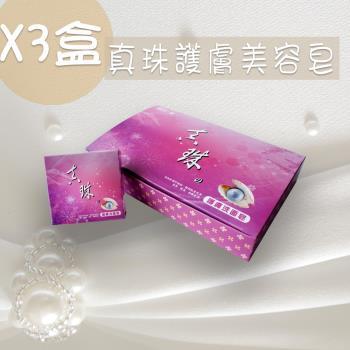 WO-愛 真珠護膚美容皂3盒(6入/盒)